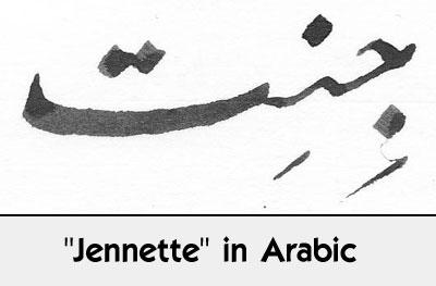 """""""Jennette"""" in Arabic"""