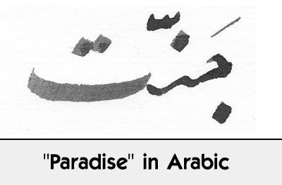 """Paradise"" in Arabic"